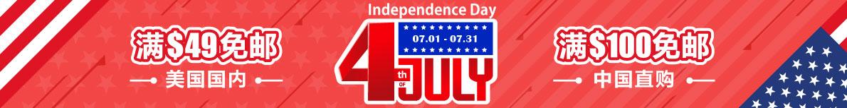 独立日免邮