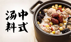 德成行中式汤料